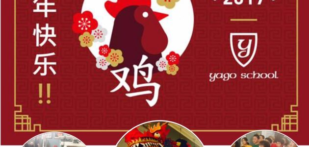 New Year of rooster in China